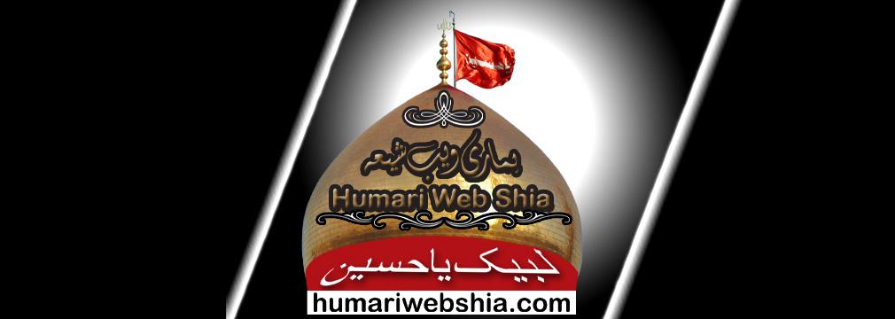 Humari Web Shia