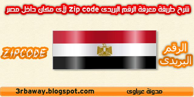 how-to-now-zip-code-in-egypt