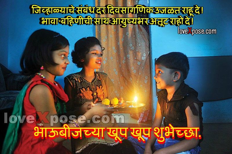 Bhau Beej Marathi hd image