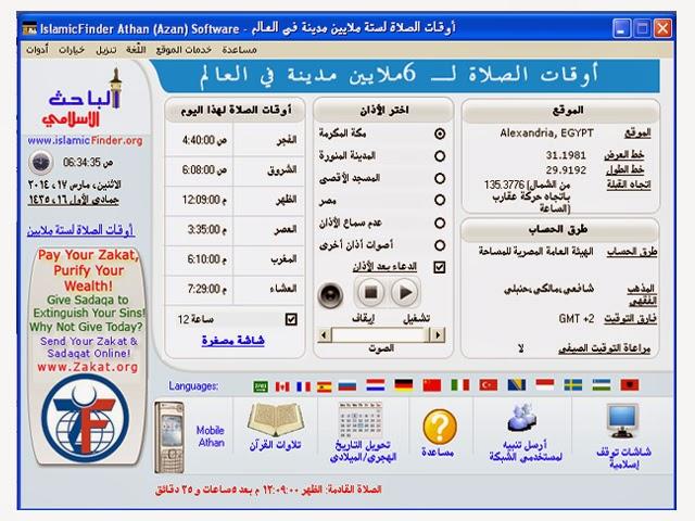 برنامج الاذان العربى للكمبيوتر