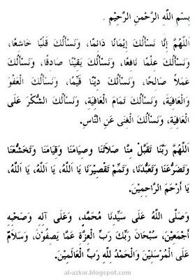 Ramadhan : Doa Selepas Shalat Sunat Witir (Kebiasaan)