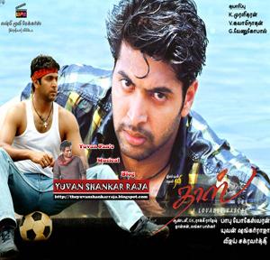 Daas Movie Album/CD Cover