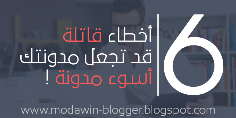 أخطاء قاتلة تجعل مدونتك أسوء مدونة