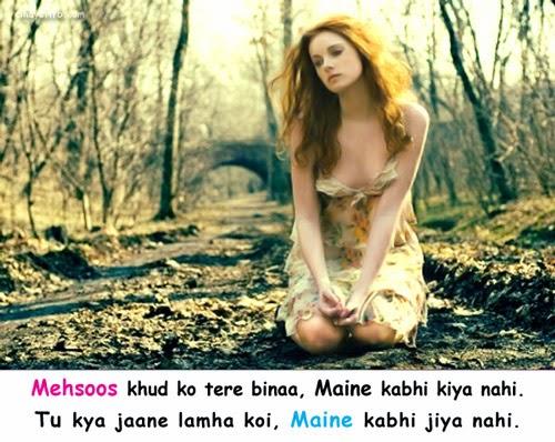 Sad shayari | Lamha koi jiya nahi
