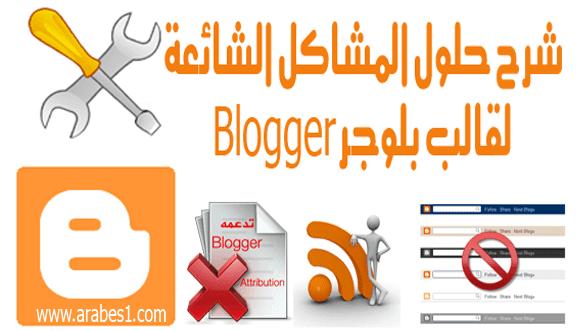 حلول لاغلب المشاكل الشائعة لقالب بلوجر Blogger