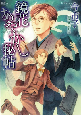 鏡花あやかし秘帖 第01巻 [Kyouka Ayakashi Hichou vol 01] rar free download updated daily