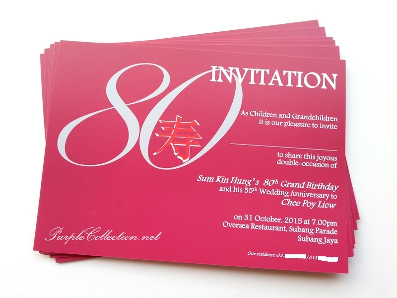80th Birthday Invitation Wedding Anniversary Card – 80th Birthday Invitation Cards
