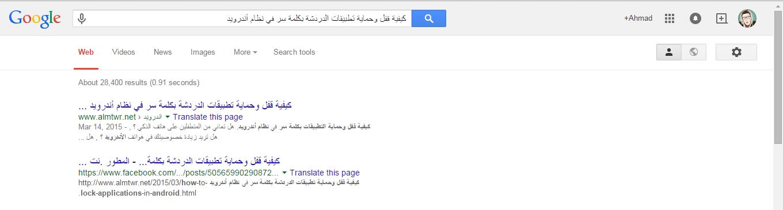 مسك الكلمات المفتاحية في جوجل وتصدر نتائج محركات البحث