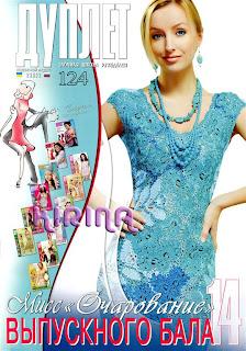 Журнал Дуплет 124 2011