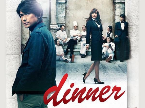 晚餐(日劇) Dinner