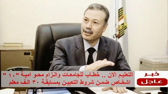 التعليم الان .. خطاب للجامعات والزام محو امية 10اشخاص ضمن مسابقة 30 الف معلم