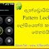 ඇන්ඩ්රොයිඩ් වල Pattern Lock එක අමතක වු විට , එය කඩන ආකාරය. ( නොකරම බැරි අවස්ථාවකදි පමණක් කරන්න. ) [ How To Break The Android Pattern Lock. ]