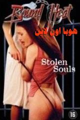 ������ ������ ���� Stolen Souls ������ ��� ��� ���� ���� ����� ������ + 30