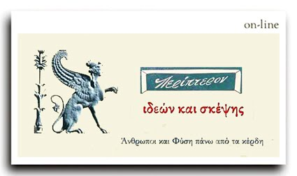 ΠΕΡΙΠΤΕΡΟΝ ΙΔΕΩΝ & ΣΚΕΨΗΣ