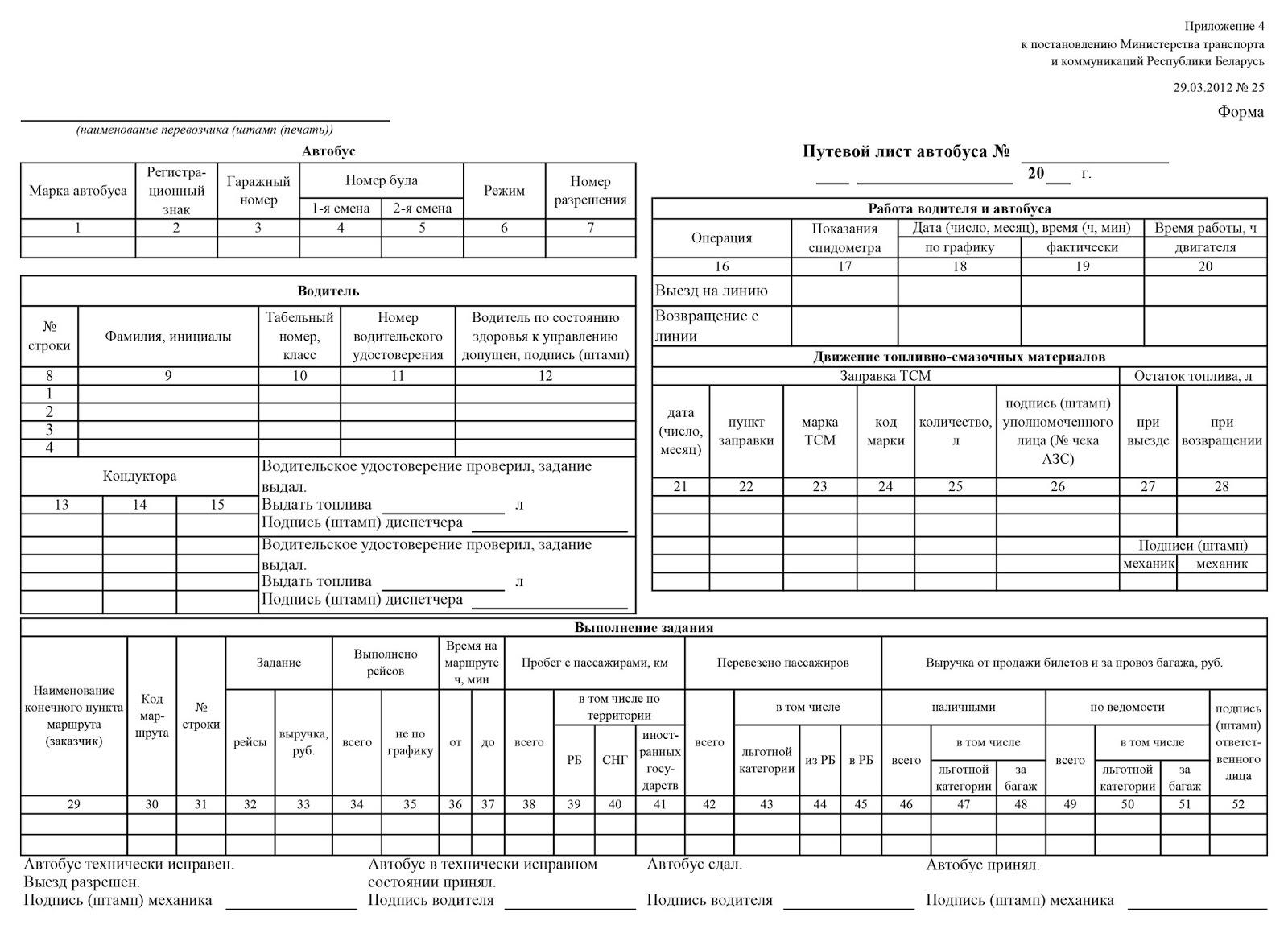 Программу для обработки путевых листов