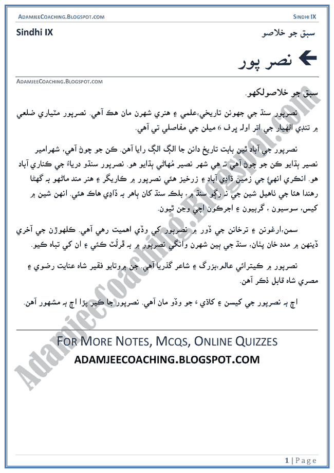 nasarpur-sabaq-ka-khulasa-sindhi-notes-for-class-9th