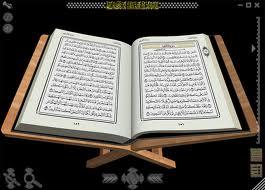 تحميل برنامج المصحف الشريف Quran