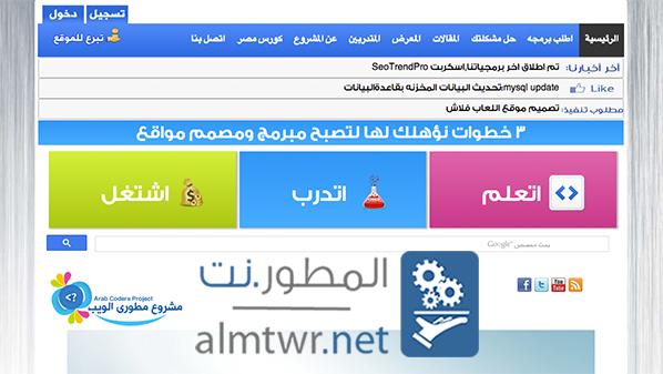 أفضل المصادر العربية لتعلم تصميم وبرمجة مواقع الأنترنت