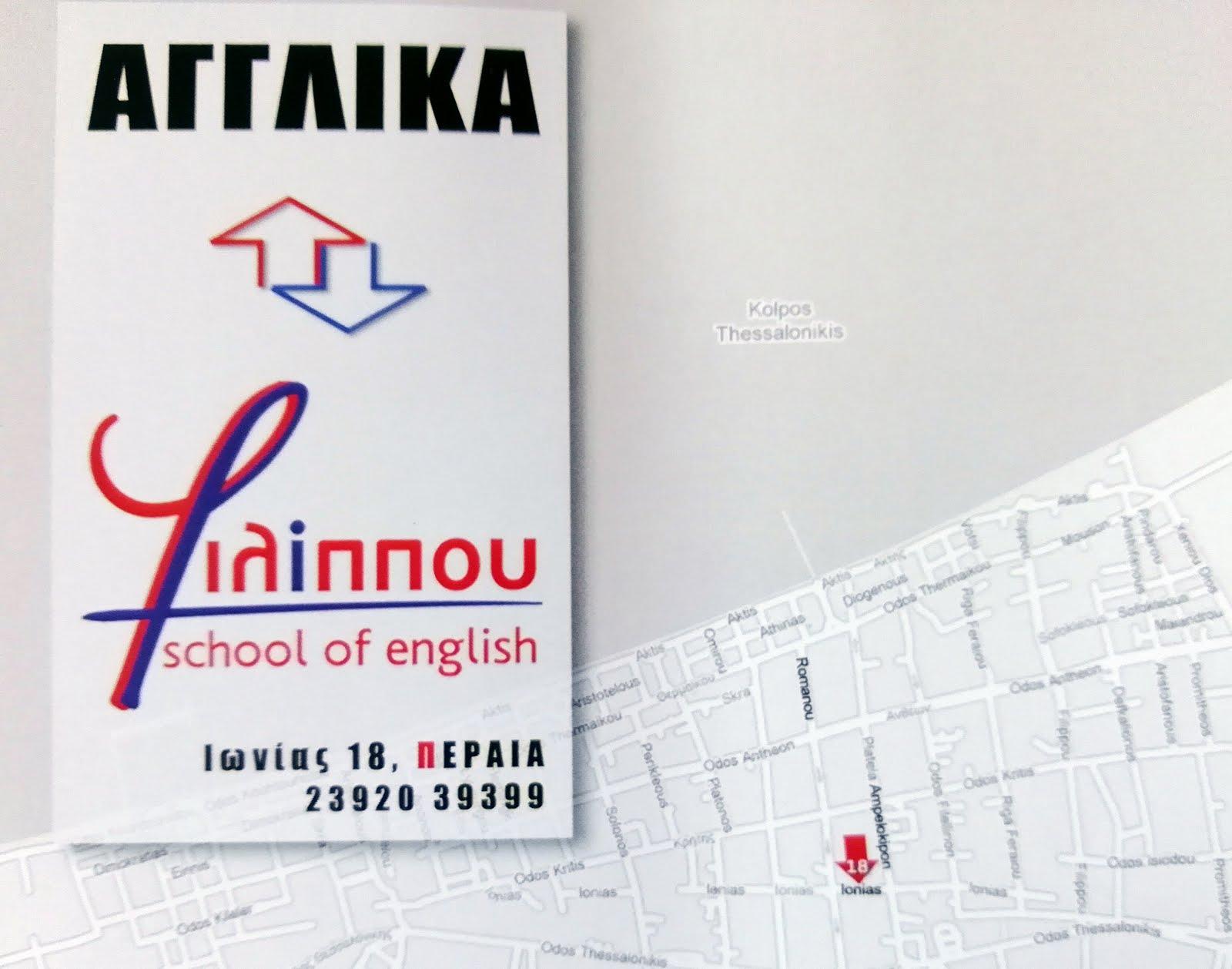 ΦΙΛΙΠΠΟΥ - school of english ... στην ΠΕΡΑΙΑ