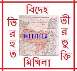 मैथिली भाषी क्षेत्र