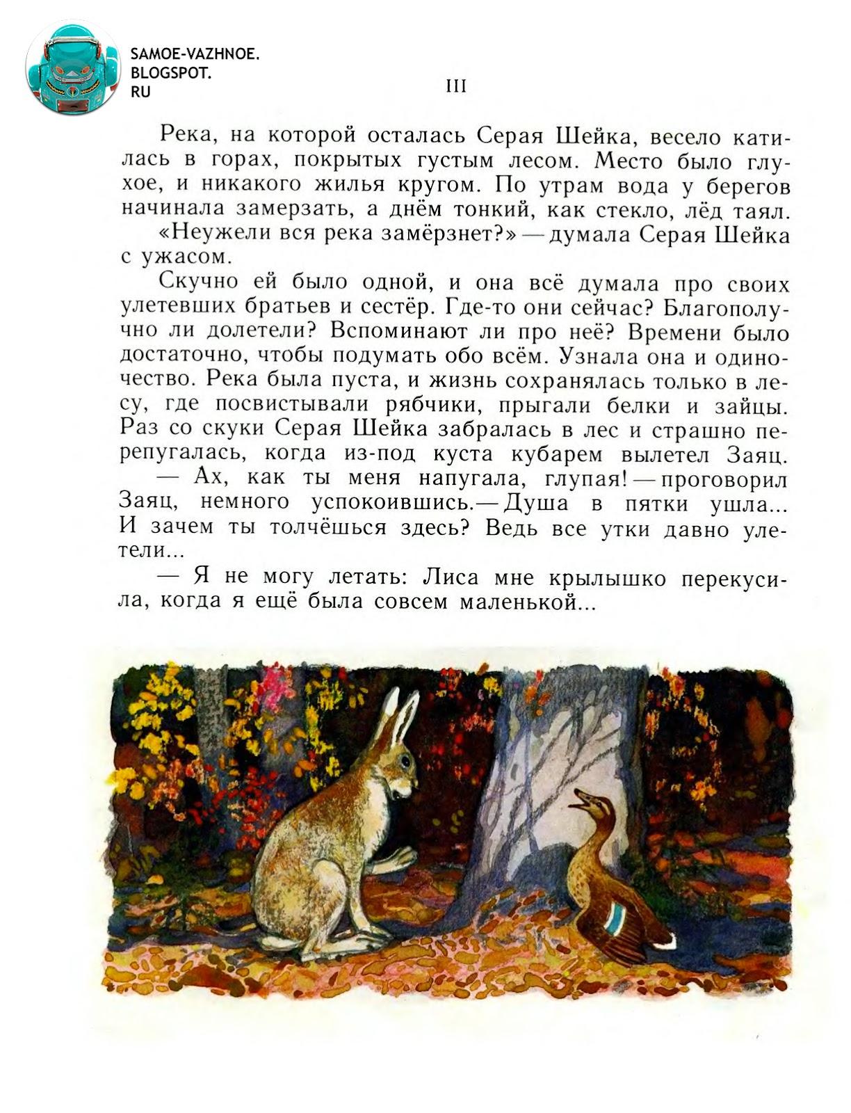 Русская земля рассказ читать онлайн