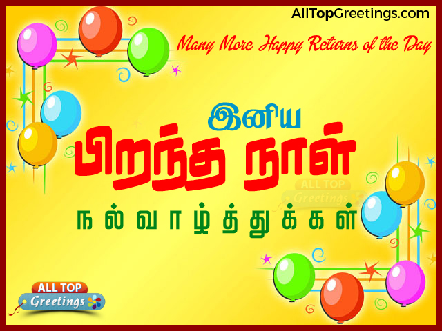 Nice Tamil Birthday Wishes Greetings Online Top