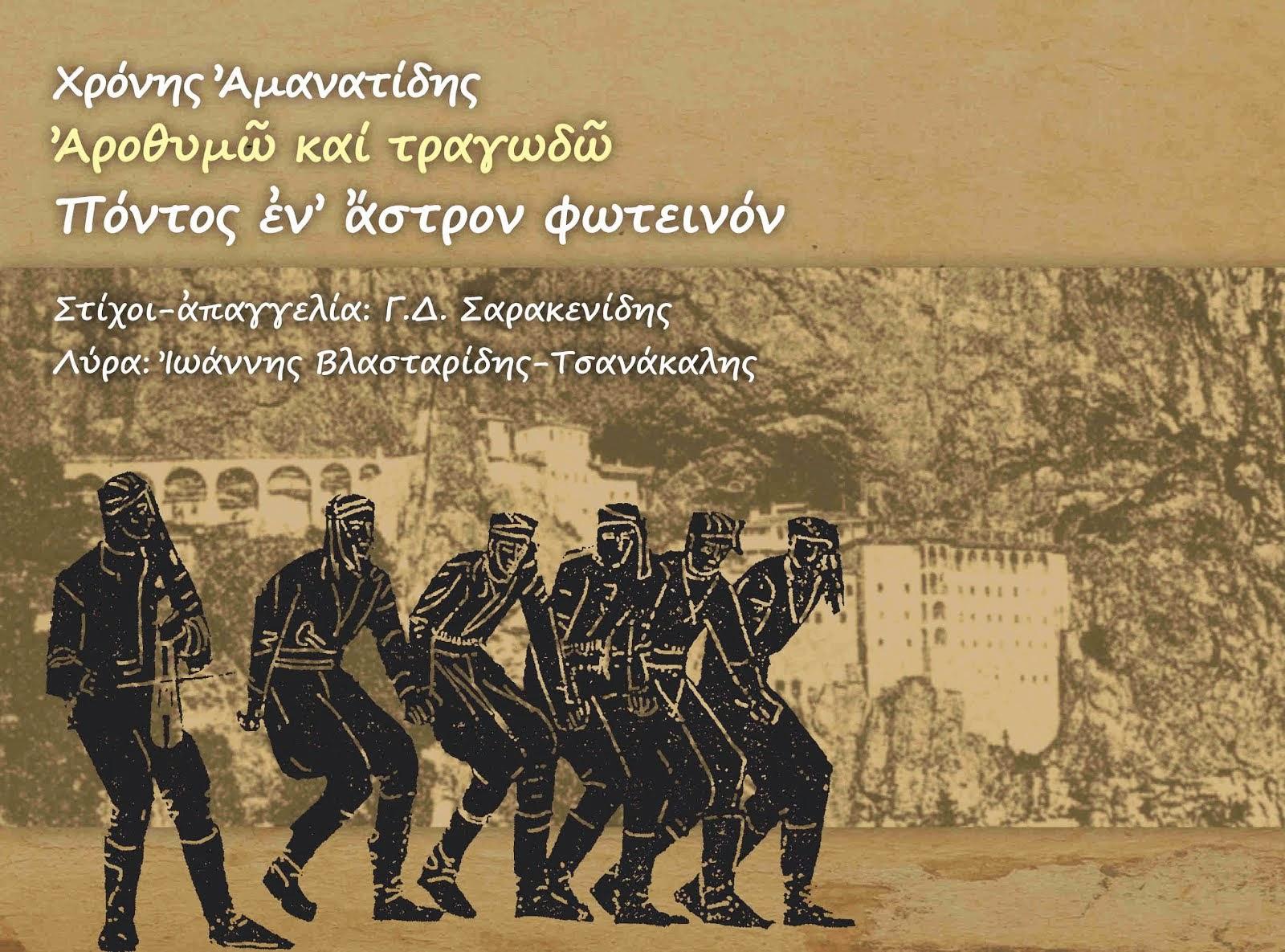 Χρόνης Αμανατίδης Εύξεινος