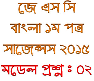 English paper help jsc suggestion 2016 comilla board