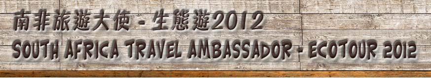 南非旅游大使 - 生態遊 2012