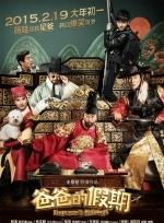 Kỳ Nghỉ Của Hoàng Đế - Emperor's Holidays