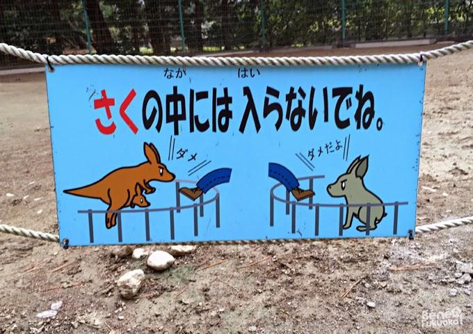 Zoo de Umi no naka-michi, Fukuoka