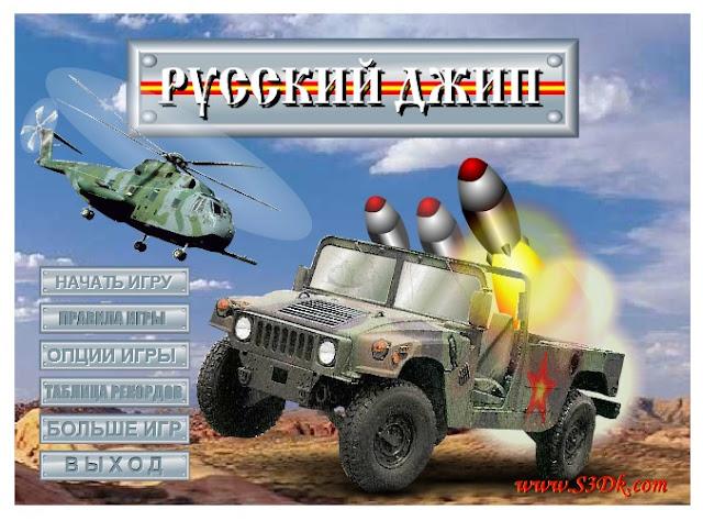Русский джип - Игра для детей про супер оружие.