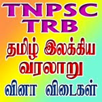 Tnpsc group 4 exam question papers with answers in tamil pdf