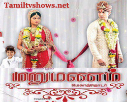 Marumanam 23-02-2013 | Zee Tamil tv Maru Manam 23-02-13 | Zee Tamil tv Serial 23rd February 2013