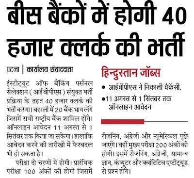 IBPS 2015-16 (CWE CLERKS - V) Hindi Notification Released | 40000 Clerk Jobs