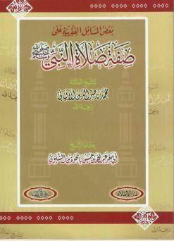 كتاب صفة صلاة النبي صلى الله عليه وسلم - الإمام الألباني