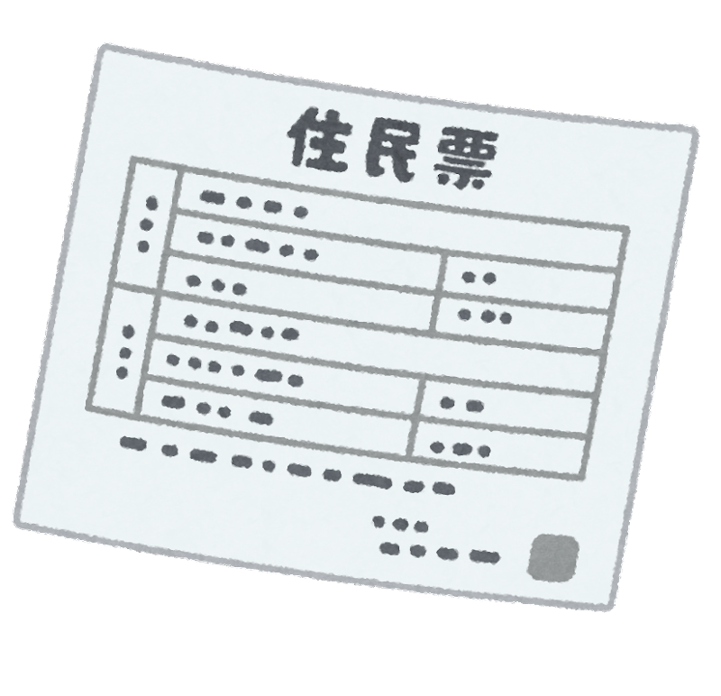 住民票に有効期限はあるのか・写しの有効期限・閲覧制限の期間