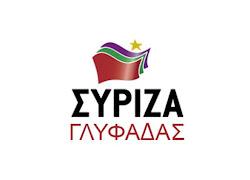 ΕΠΙΚΟΙΝΩΝΗΣΤΕ ΜΑΖΙ ΜΑΣ
