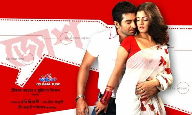 naw kolkata movies click hear..................... Josh+bengali+movie+%25282%2529