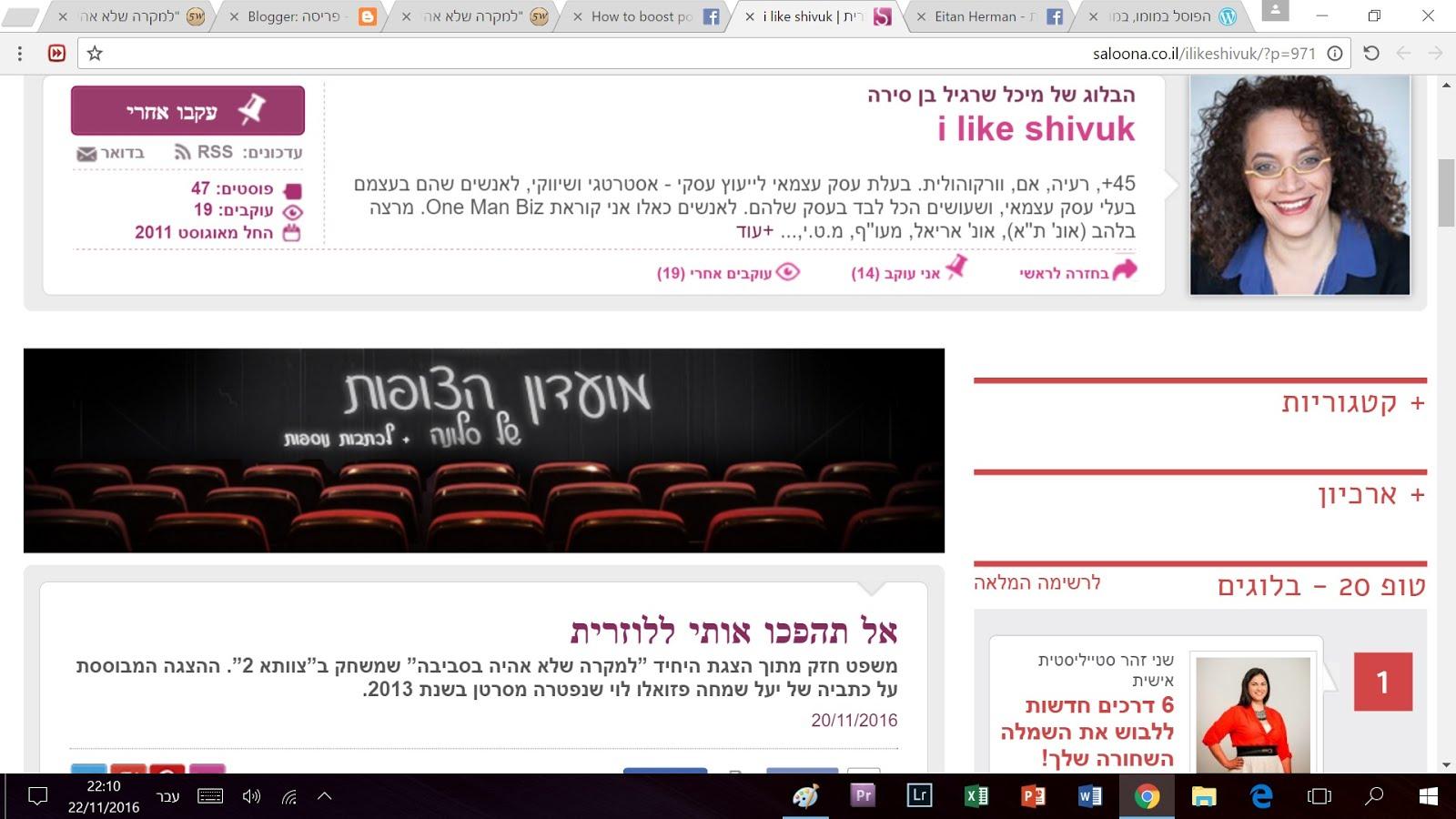 ביקורת בבלוג של מיכל שרגיל בן סירה SALOONA