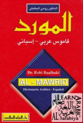 almawrid+arabic+spanish.jpg (332×490)
