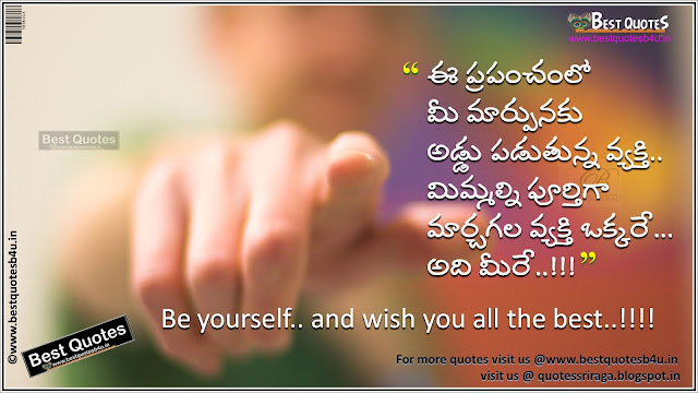 Wish you all the best n be yourself telugu quotes