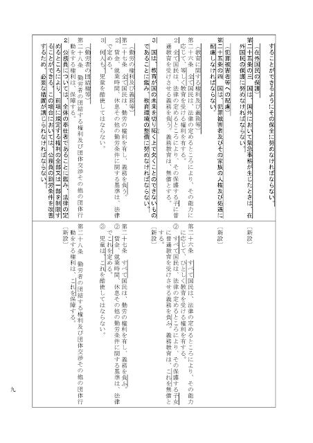 自民党 日本国憲法改正草案(画像)p09
