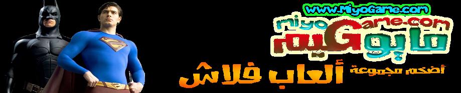 ألعاب فلاش العربي أونلاين | MiyoGame.com