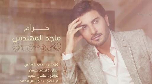 كلمات اغنية حرام ماجد المهندس
