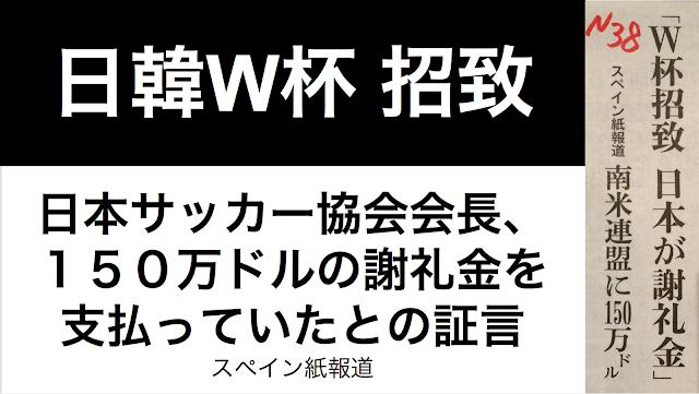 ワールドカップ招致日本謝礼金