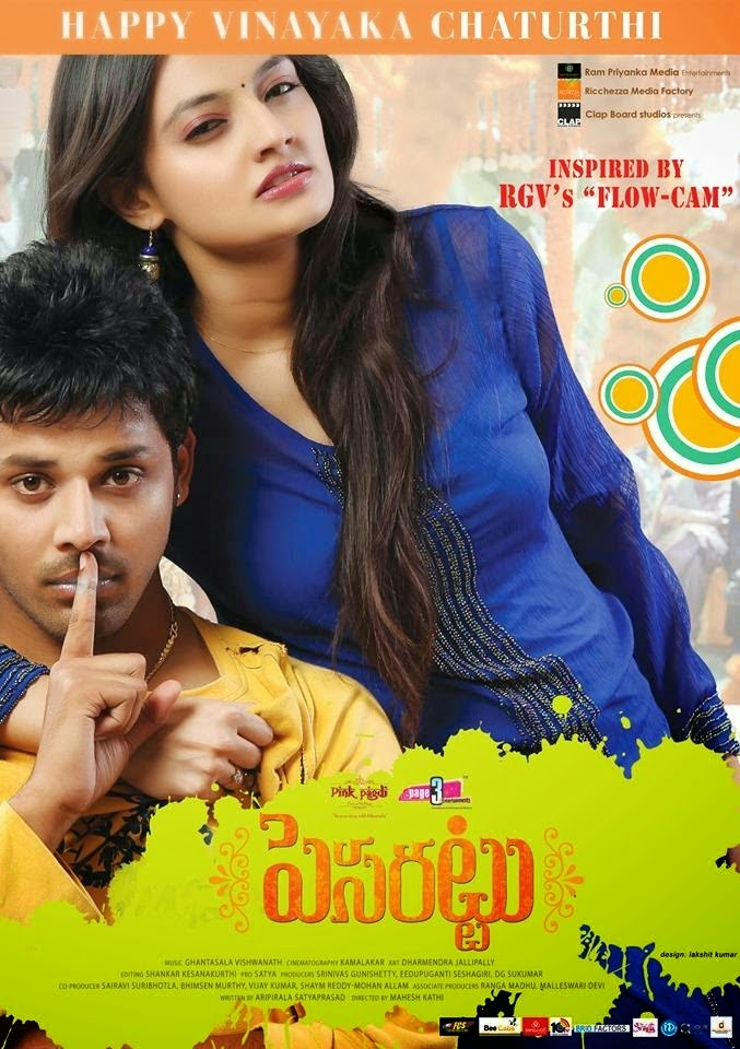 Pesarattu Movie First look Posters