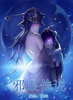 Xie Yan Chuan Shou