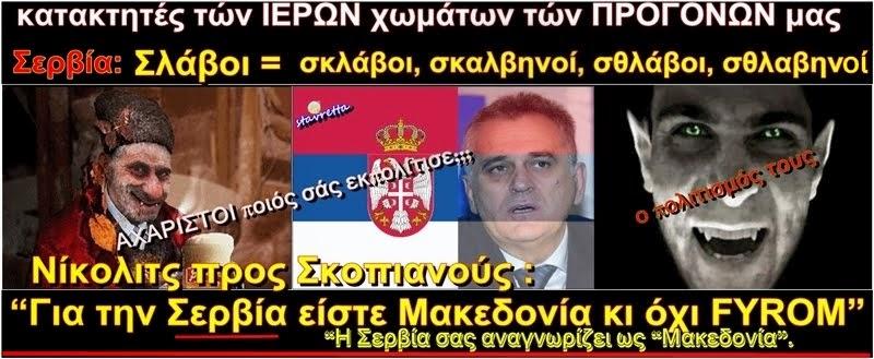 """Νίκολιτς προς Σκοπιανούς :""""Η Σερβία σας αναγνωρίζει ως """"Μακεδονία""""."""
