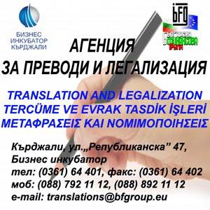 Преводи и легализация